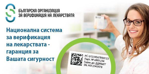 Национална система  за верификация на  лекарствата