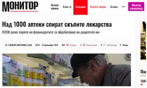 Над 1000 аптеки спират скъпите лекарства