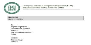 В търсене на решения на недостига на лекарства: Курс по лекарствени регулации 2018